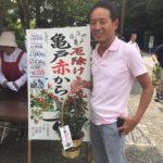 夏の風物詩!江東区【亀戸赤からし市】
