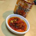 【MICHIKOのおすすめ調味料】朝天辣椒 蒜蓉