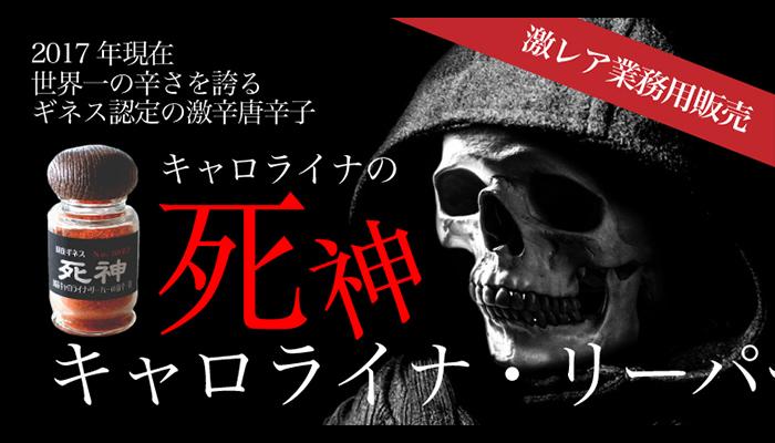 キャロライナ・リーパー|唐辛子専門店 ハクタカ