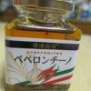【おすすめ調味料】ペペロンチーノ