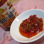 【おすすめ 調味料】<老騾子 >蝦米 朝天辣椒