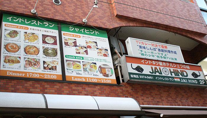 第3回激辛交流会の会場「ジャイヒンド 笹塚店」