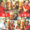 【激辛イベント】第4回激辛交流会を開催しました! ~アジアンフード&バー バグース ~